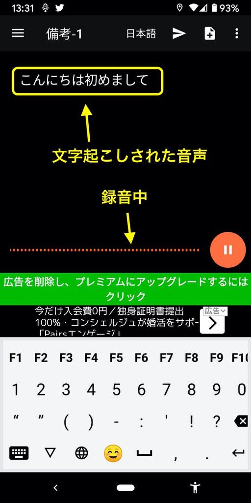 「文字起こし」が出来る、Androidのボイスレコーダーアプリ「スピーチノート」