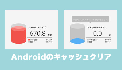 Androidのキャッシュクリア方法まとめ!