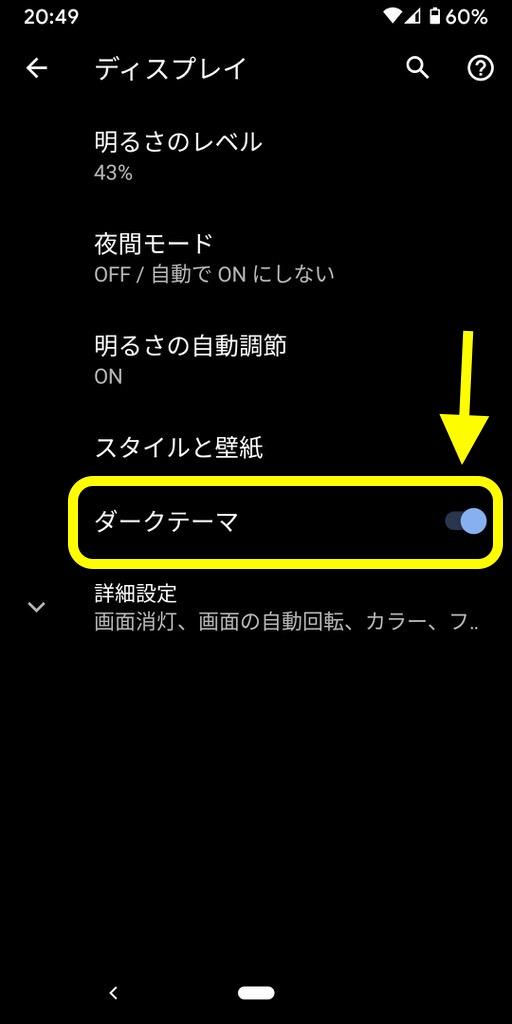 Androidのダークモード解除の手順