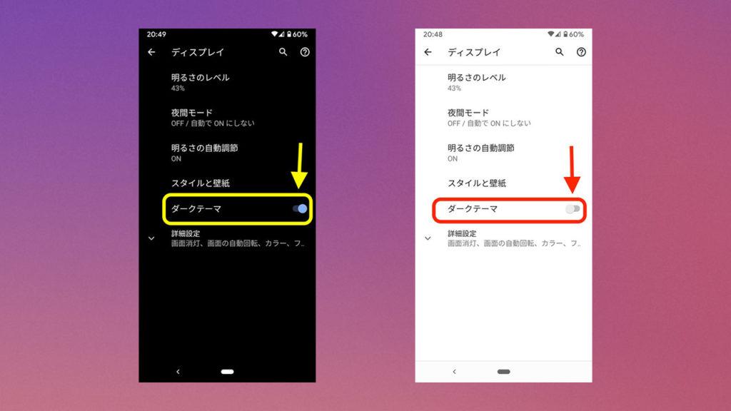 Androidのダークモード設定方法