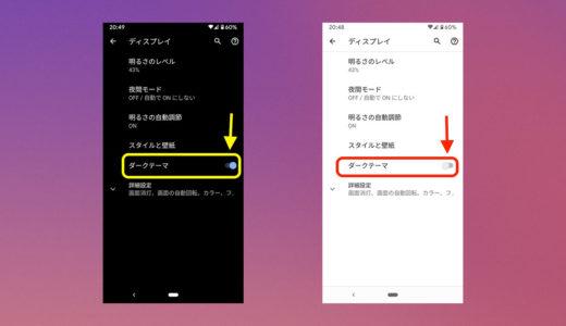 Androidのダークモード設定は、3タップで完了!