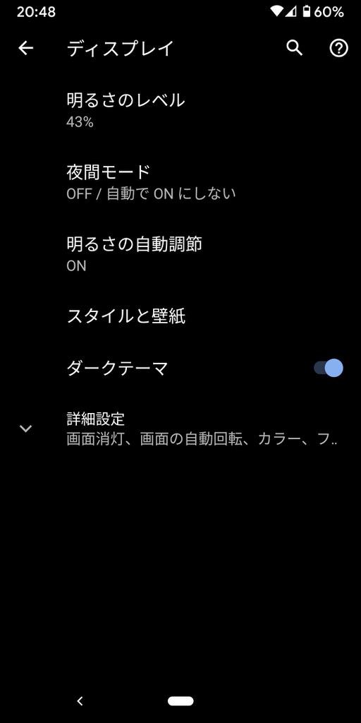 Androidのダークモード設定の手順
