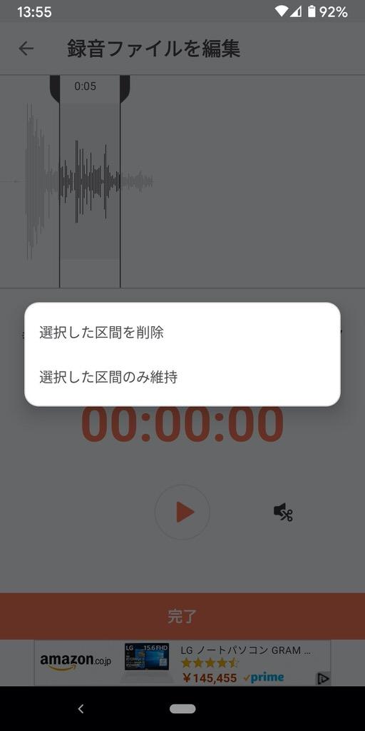 「編集」が出来る、Androidのボイスレコーダーアプリ「ゴムレコーダー」