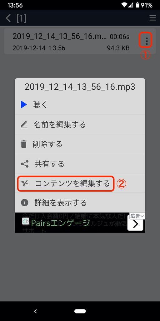 「編集」が出来る、Androidのボイスレコーダーアプリ「ボイスレコーダー」