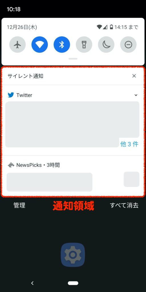 Androidの通知領域