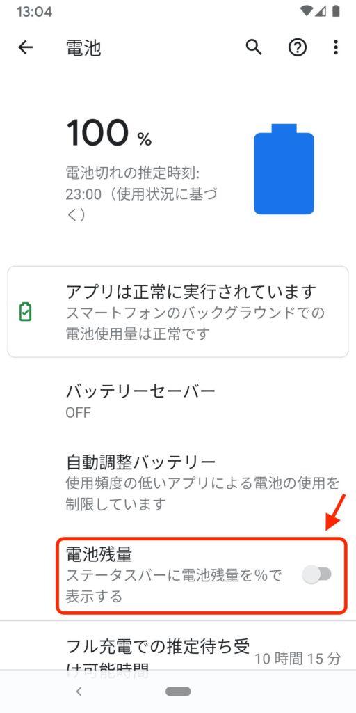 Androidのステータスバーの電池残量を%表示する方法