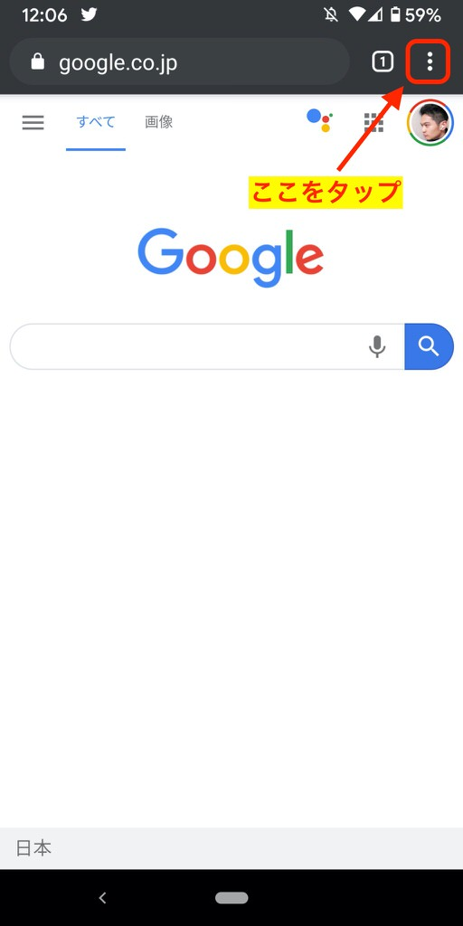 AndroidのChromeのキャッシュクリア方法