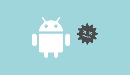 【対策不要】Androidは最初から「ウイルス対策済み」