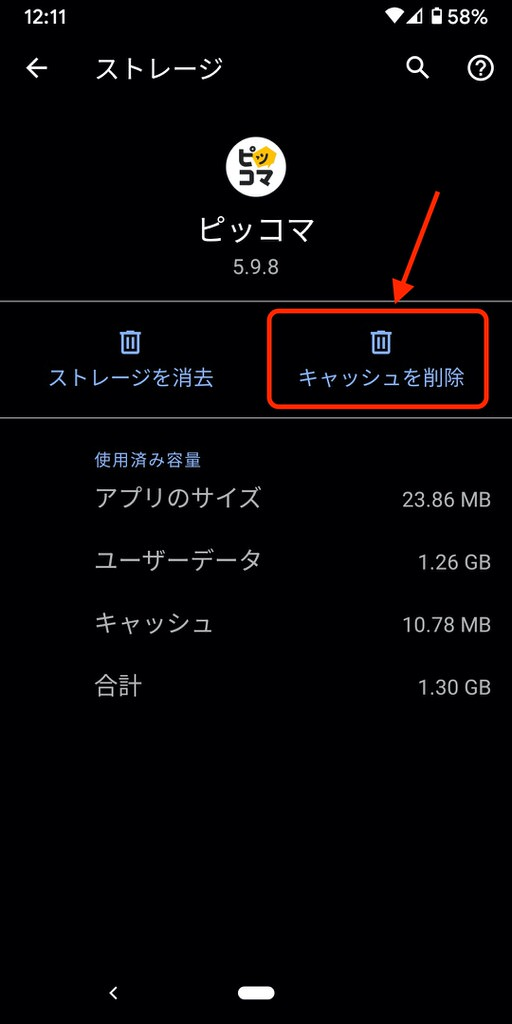 Androidアプリのキャッシュクリア方法