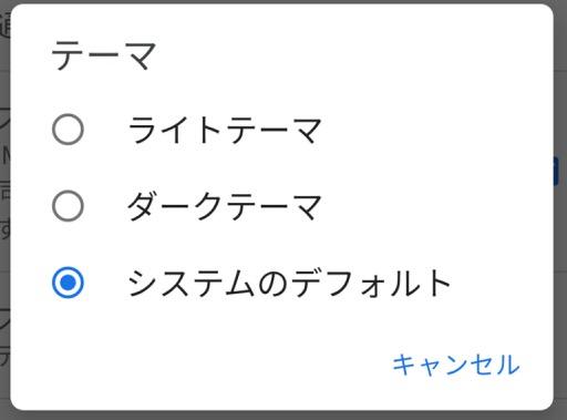 Gmailのダークモード設定の種類