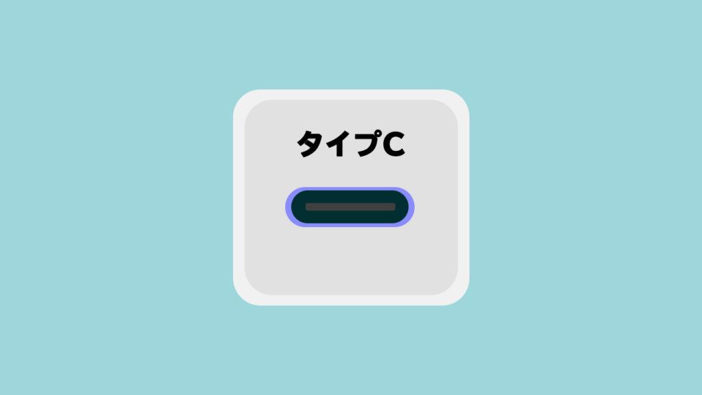 タイプCのAndroid充電器