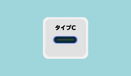 【USBタイプC】のおすすめAndroid充電器