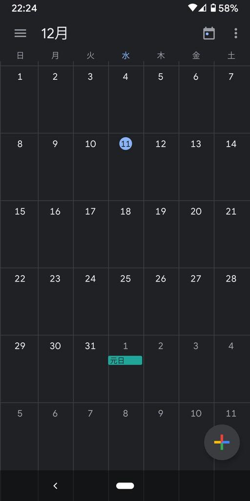 ダークモードのGoogleカレンダー