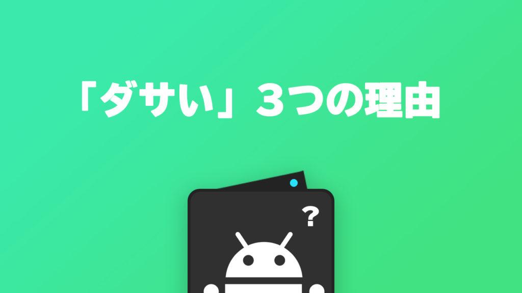 Androidがダサいと言われる理由