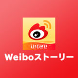 Weiboのストーリーを見る方法