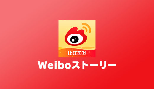Weiboのストーリーの見方(国際版は見れません)