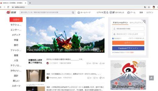日本語でWeibo投稿を見るなら「翻訳機能」か「コメントのチェック」